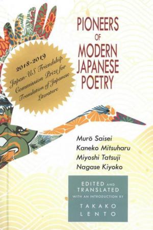 Front Cover of Pioneers of Modern Japanese Poetry