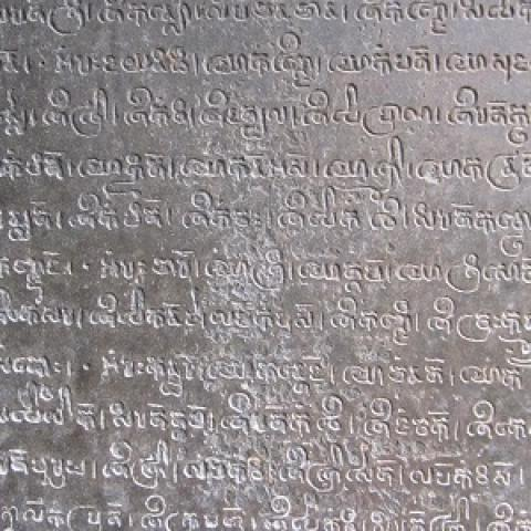 Carved text in Khmer